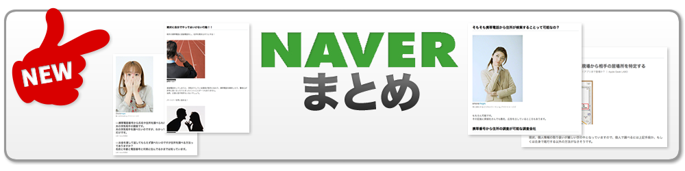 Naverまとめ記事に紹介されました。